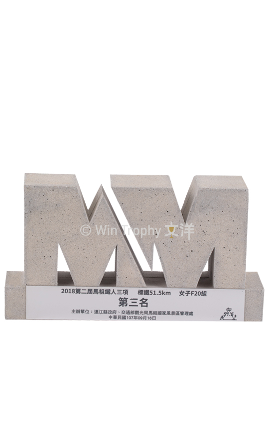 馬祖三鐵01