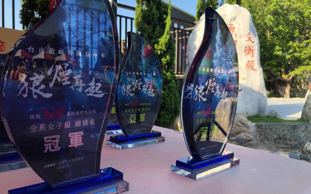 台南308 高地越野馬拉松 – 客製化獎牌
