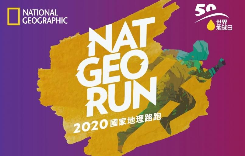 2020國家地理路跑 – 客製化環保獎盃