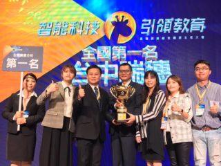 長頸鹿美語-總冠軍大獎盃