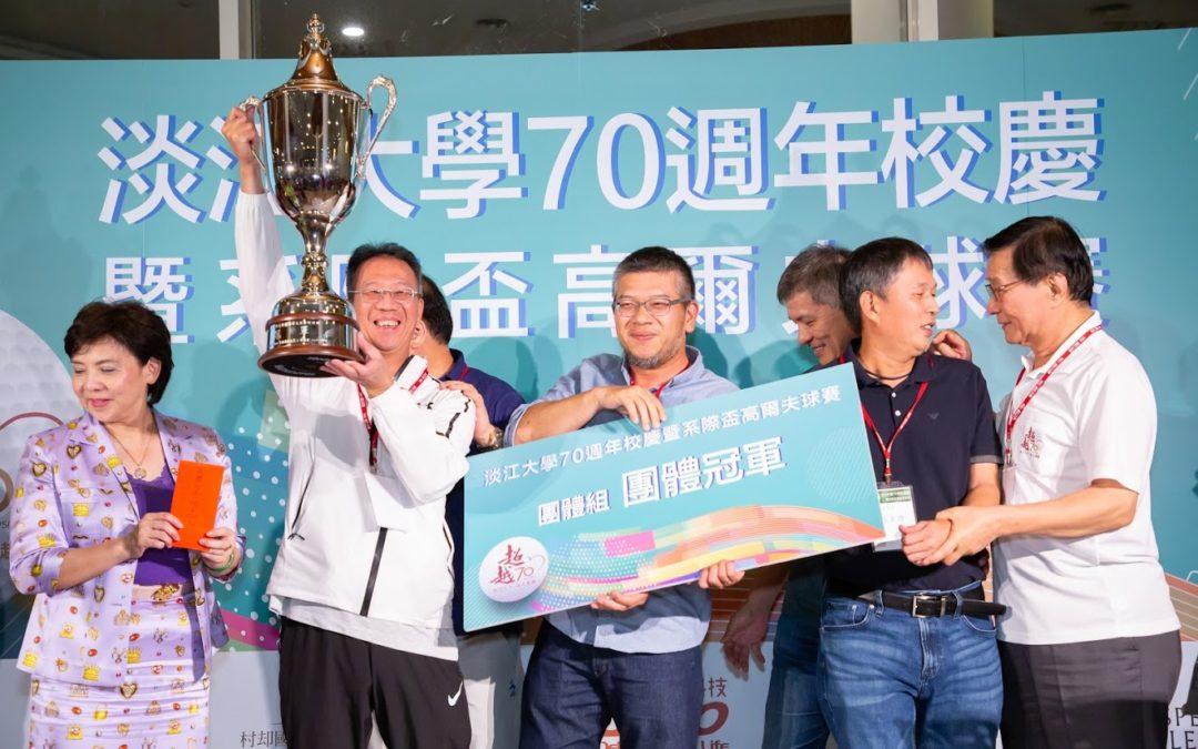 淡江大學70週年–系際盃高爾夫球賽—進口手工獎盃